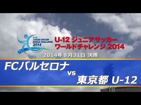 【WOWOW】U-12ジュニアサッカーワールドチャレンジ2014 決勝/FCバルセロナvs東京都U-12