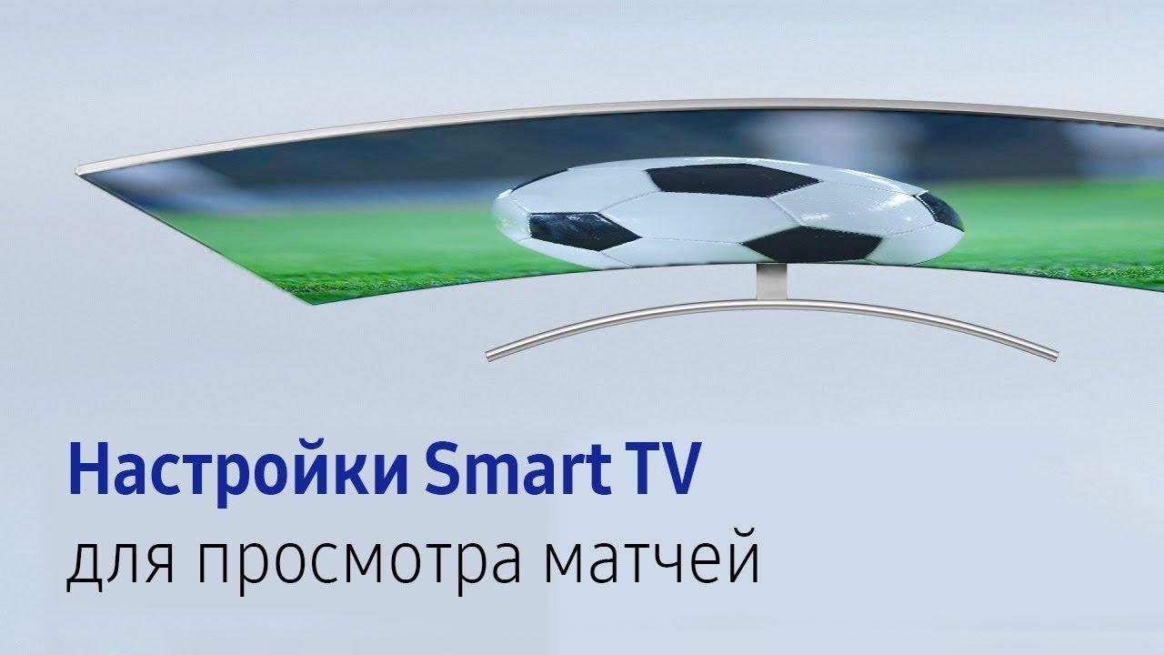 Как Смотреть Телевизор Подготовительные Матчи Спорт | спорт онлайн смотреть матчи