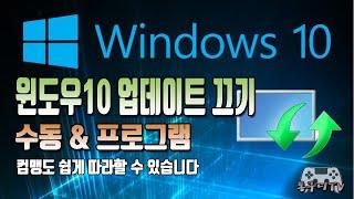 윈도우10 업데이트 끄기 두가지 방법! 수동 설정 &a…