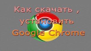 Как Скачать и Установить Гугл Хром ( Google Chrome)