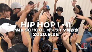 I'Ms SCHOOL【HIP HOPオンライン発表会!】