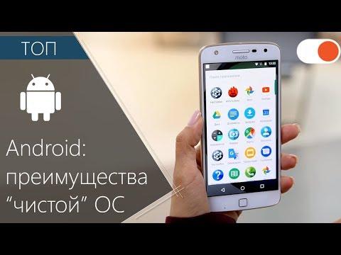 """ТОП преимуществ """"чистого"""" Android"""