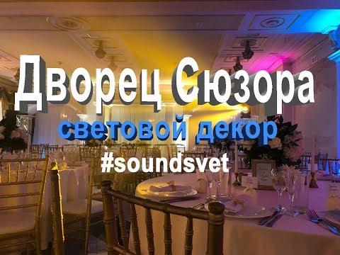 Дворец Сюзора/Свадьба/Световой декор