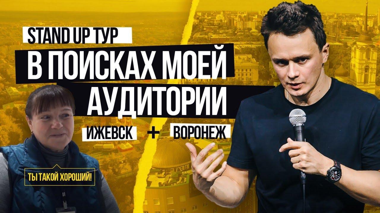 СТЕНДАП тур Соболева / Эпизод 4 и 5 / Ижевск + Воронеж
