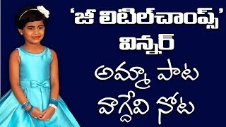 Amma Paata || Zee Sarigamapa fame || Sai Veda Vagdevi  || MusicHouse 27