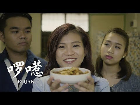 啰㘃 Rojak   A Butterworks Short Film
