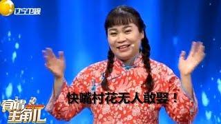 《有请主角儿》20170730:乡村姑娘语速堪比华少中国好舌头