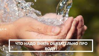 Какие свойства воды. Что мы должны знать обязательно!