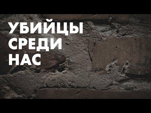 Убийцы среди нас: Ольга Романова и Комитет Министров Совета Европы представляют дело