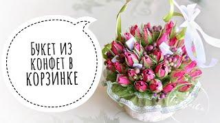 Букет из конфет в корзинке. DIY. Как сделать бутон розы из гофрированной бумаги.