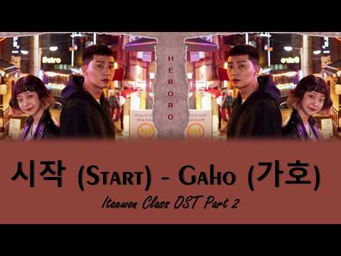 시작 (Start) - Gaho (가호) Itaewon Class OST Part 2 Lyrics [HAN/ROM/ENG]