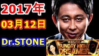 2017年03月12日 有吉弘行のSUNDAY NIGHT DREAMER サンデーナイトドリーマー 「Dr.STONE」2017 03 12 thumbnail