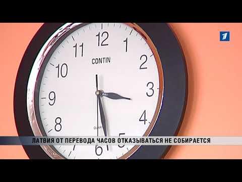 ПБК: Латвия от перевода часов отказываться не собирается