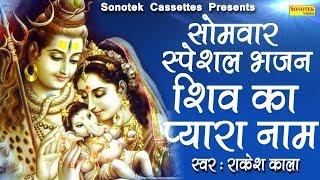 सोमवार स्पेशल भजन शिव का प्यारा नाम Rakesh Kala Most Popular Shiv Bhole Baba Ke Bhajan