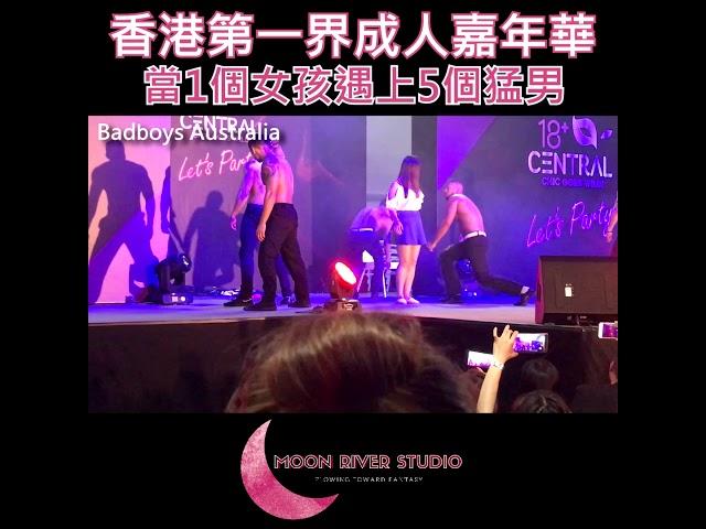 2018 香港第一界成人嘉年華 之 BadBoys Australia 大隻猛男表演 !!