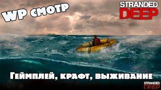 WPсмотр Stranded Deep - Геймплей, крафт, выживание