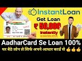 HomeCredit : Get ₹ 50,000  loan instantly just your Aadhar card | online paperless instant approval