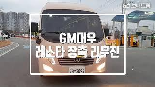 2017 GM대우 레스타 장축 리무진