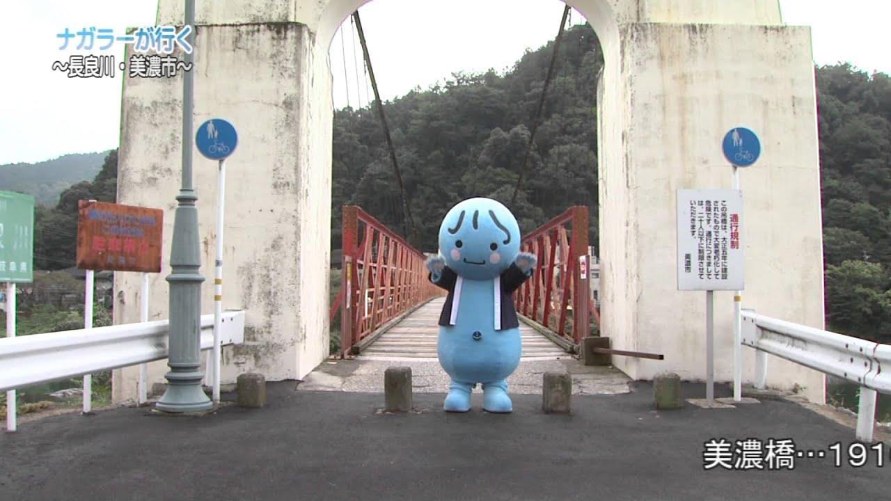 ナガラーが行く(長良川・美濃市)