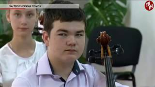 ТВ ИН Время местное Эфир  26 06 2017   За творческий поиск