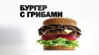 Бургер с Грибами - большой, грибной, мясистый. По-домашнему.