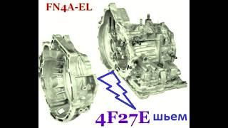 прошивка акпп 4F27E форд фокус 2