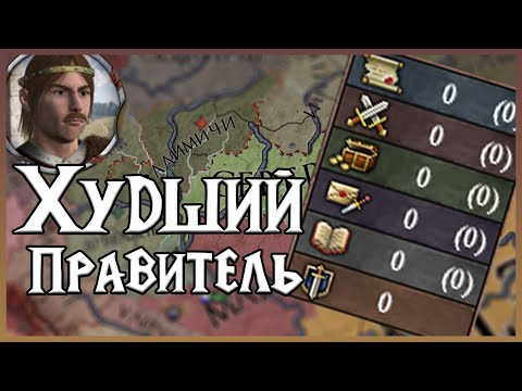 ХУДШИЙ ПРАВИТЕЛЬ В CRUSADER KINGS 2 CHALLENGE #0StatsMan V1.0