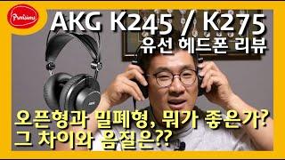 헤드폰리뷰: 최신형! AKG K245,K275 - Be…