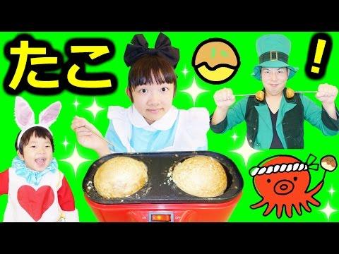 ★「誕生日じゃない日のたこ焼きパーティーへようこそ!」変り種&メガサイズ★Alice's Big size Takoyaki party★