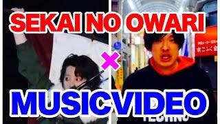 自分の愛してるセカオワと最近聴いてる岡崎体育さんのMUSIC VIDEOでMUSI...