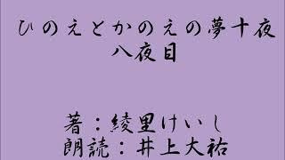 綾里けいし先生がTwitterに投稿された短編作品「ひのえとかのえの夢十夜 八夜目」を朗読してみました。 綾里けいし先生twitter @ayasatokeisi ブログ...