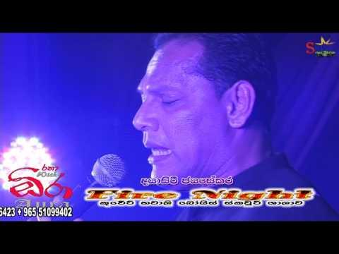 Kalaya Piyambala Giyath - Dayasiri Jayasekara -  Rana With Aura Live In Kuwait