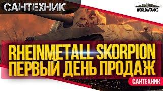 Rheinmetall Skorpion: первый день продаж