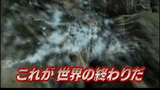 『ディープ・コア 2010』 予告編