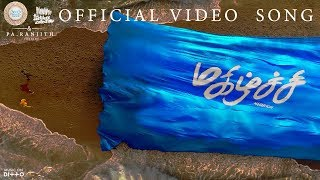 magizhchi-pa-ranjith-tenma-latest-tamil-song-2019-the-casteless-collective-ditto-music