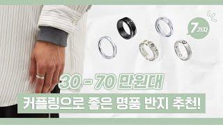 [ ]  30 -  70 만원대의 커플링으로 좋은 반지…