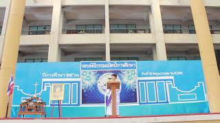 วจนพิธีกรรมเปิดปีการศึกษาใหม่ 2561 โรงเรียนเซนต์ปีเตอร์ ธนบุรี