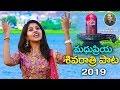 Madhu priya shivarathri special song 2019 శ వర త ర ప ట madhu priya official dr kandi konda mp3