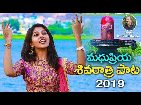 Madhu Priya Shivarathri Special Song 2019 ||శివరాత్రి పాట|| Madhu Priya Official || Dr Kandi Konda||