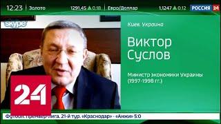 Дружба врозь: договор между Россией и Украиной прекратил действие - Россия 24