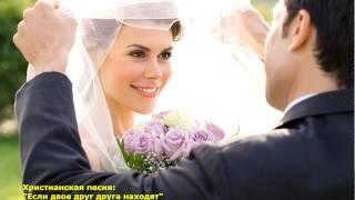 01 Свадебная христианская песня -