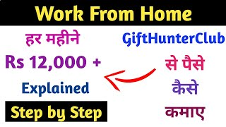 How to Earn Money From GiftHunterClub | Part Time Income Jobs | घर बैठे पैसे कमाओ | Work From Home