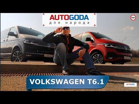 Тест-драйв Volkswagen T6.1. Обзор Multivan и Caravelle - осматриваем и оцениваем