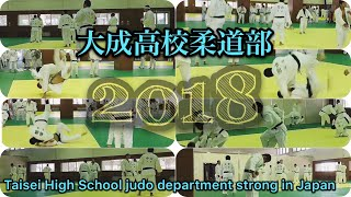 🔥A school with strong judo in Japan🇯🇵大成高校柔道部の稽古2018