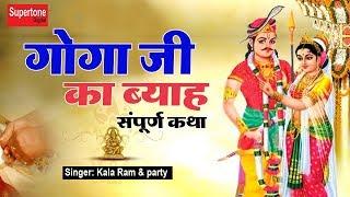 गोगाजी का ब्याह : काला राम एंड पार्टी : गोगाजी का विवाह : सम्पूर्ण कथा : जाहर पीर गोगाजी