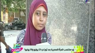 أية مكتسب المرأة المصرية بعد ثورتي 23 يوليو و30 يونيو