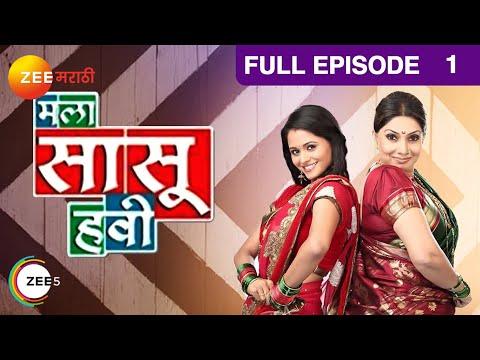Mala Saasu Havi - Watch Full Episode 1 of 27th August 2012