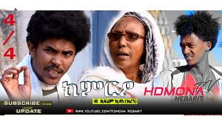 HDMONA - ክምርዖ-4 ብ ድሌት ኤፍሬም KimrEo-4 by Dliet Efrem - New Eritrean Drama 2019