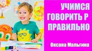 Как научить ребенка рычать букву Р? Научить ребенка говорить букву Р видеоурок быстро.