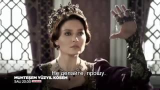 Великолепный век Кесем Султан. (1) Фрагмент с 42 серии с русскими субтитрами.